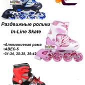 Раздвижные ролики с алюминиевой рамой In-Line Skate: 31-34, 35-38, 39-42