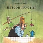 Свен Нурдквист: Петсон грустит.