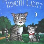 Джулия Дональдсон: Тимоти Скотт.