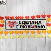 Номерной знак на коляску Сделана с любовью