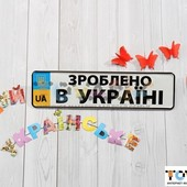 Номерной знак на коляску Зроблено в Україні
