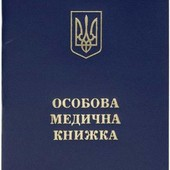 Первичное оформление санитарной книжки в Украине