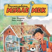 Юхансон: Как человек построил дом. Рассказывает Мулле Мек.