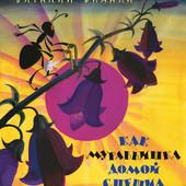 Виталий Бианки: Как муравьишка домой спешил