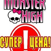 Супер Цены на Monster High оригинал из Америки