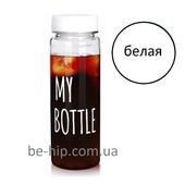 Моя Бутылка / My Bottle (белая надпись + белая крышечка).