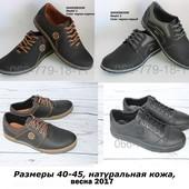 Мужские весенние кожаные туфли,кеды 2017, новинки!