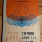 Збірник з Фізики В.П.Демкович
