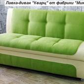 """Лавка(диванчик) """"Кварц"""" от производителя"""
