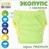 Экопупс Premium многоразовый подгузник с карманом и вкладышем