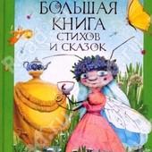 Корней Чуковский: Большая книга стихов и сказок.