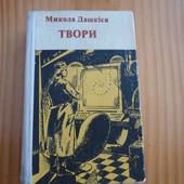 М. Дашкієв Твори