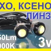 LED 3вт/3w (150Lm/6000k) линза, эффект ксенона, дневные ходовые огни