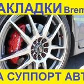 Под заказ - $12,5. Накладки на суппорт авто Brembo, набор - 4шт (2 пары), 5 цветов.