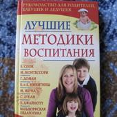 """Книга """"Лучшие методики воспитания"""" новая"""