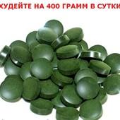 Похудеть легко - Спирулина с L-карнитином для похудения на 0.4 кг. в сутки!