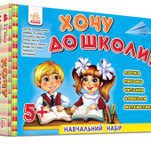 Навчальний ігровий набір «Хочу до школи»