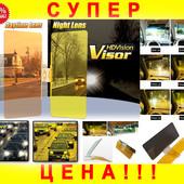 Антибликовый козырек для автомобиля HD Vision..