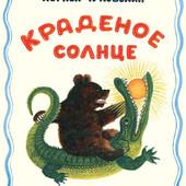 Корней Чуковский: Краденое солнце.