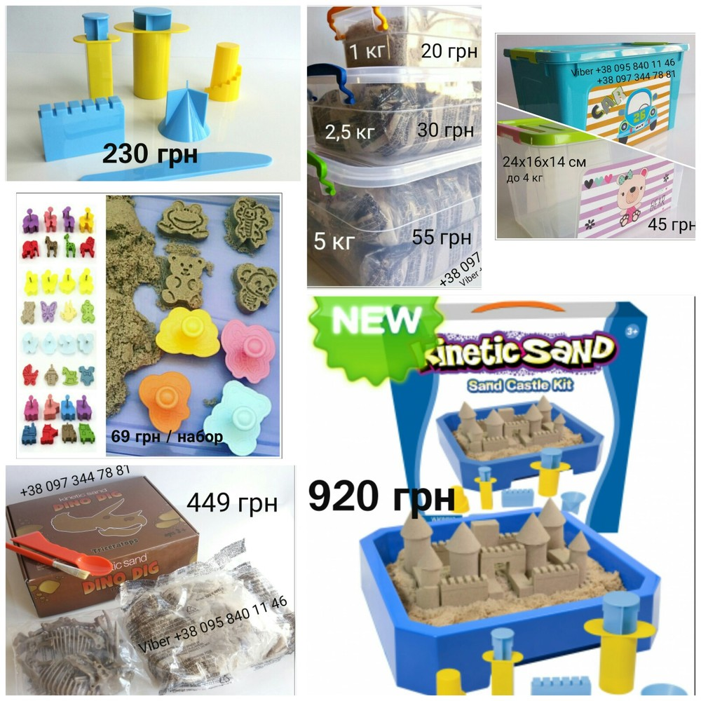 Распродажа кинетический песок. оригинал. более 2500 довольных клиентов фото №5