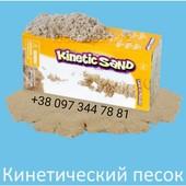 Распродажа Кинетический песок. Оригинал. Более 2500 довольных клиентов
