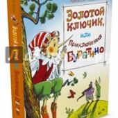 Алексей Толстой: Золотой ключик, или приключения Буратино.