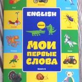 Английский язык шаг за шагом. Мои первые слова 2 (С наклейками)