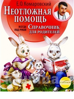 Комаровский е. о. неотложная помощь (мягкий переплет) фото №1