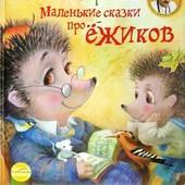 Комаровский Е. О. Маленькие сказки про Ежиков
