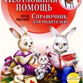 Комаровский Е. О. Неотложная помощь (мягкий переплет)