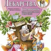 Комаровский Е. О. Лекарства (мягкий переплет)