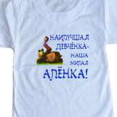 Именная футболка с Машей и медведем-день рождения
