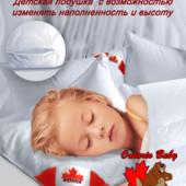 Новинка! Детская подушка Elite Pillow Groy до 500г.