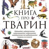 Книга про тварин. Стів Дженкінс