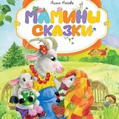Лилия Носова: Мамины сказки.