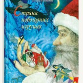 Елена Ракитина: Страна новогодних игрушек.