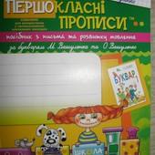 першокласні прописи до букваря вашуленка в 2-х част. на украинском  и русском языке