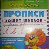Федієнко Каліграфічні прописи зошит шаблон