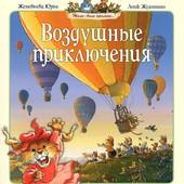 Женевьева Юрье: Воздушные приключения.