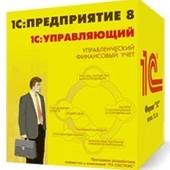 Управляющий 8. Организация управленческого учета на предприятии. Год выпуска 2006. 1500 грн.