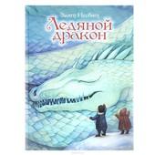 Эдит Несбит: Ледяной дракон.