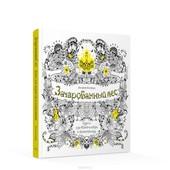 Джоанна Бэсфорд: Зачарованный лес. Книга для творчества и вдохновения.
