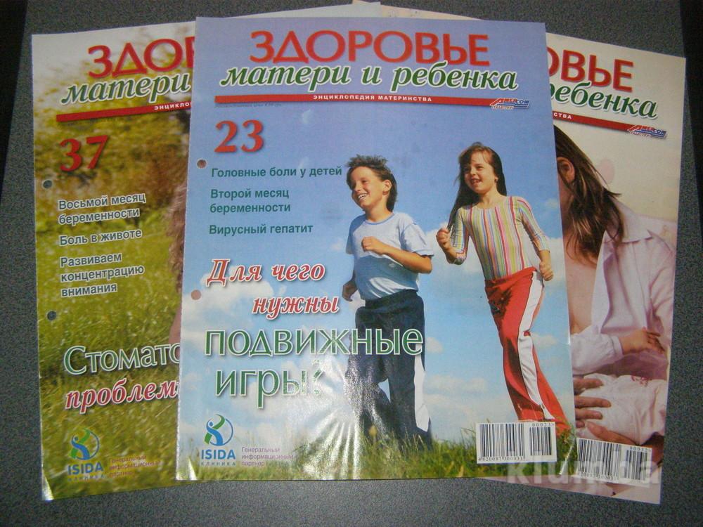 3 журнала - Здоровье матери и ребенка фото №1