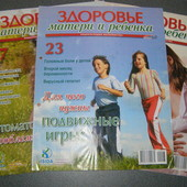 3 журнала - Здоровье матери и ребенка