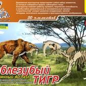 Деревянные 3Д пазлы динозавр Саблезубый тигр лазерная резка собственное производство