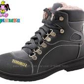 Зимние ботиночки Шалунишка 31 37