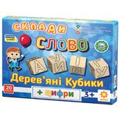 """Деревянные кубики """"Склади Слово"""", буквы цифры, абетка, Украина"""