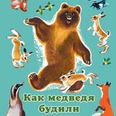 Александр Барков: Как медведя будили.