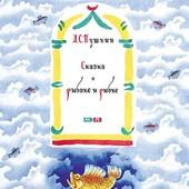 Александр Пушкин: Сказка о рыбаке и рыбке.