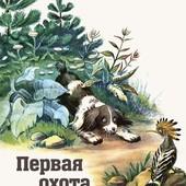Виталий Бианки: Первая охота.